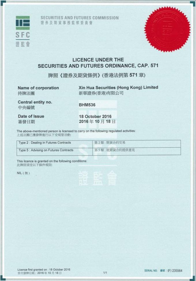 新华证券国际期货资质文件-香港证监会牌照