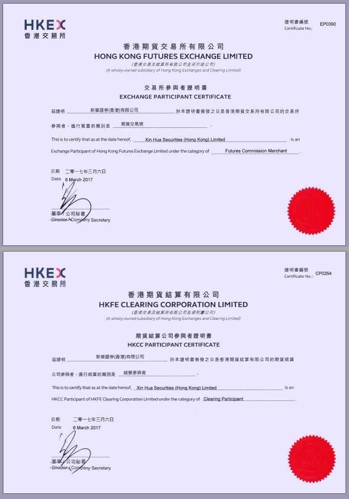 新华证券国际期货资质文件-商业登记条例