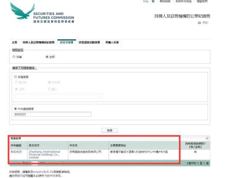 浙商期货公司证监会编号查询方法