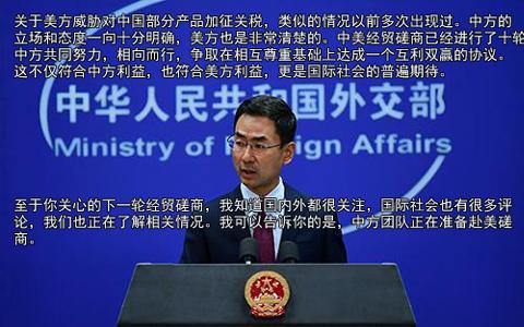 外交部例行记者会上关于贸易谈判的回答.jpg