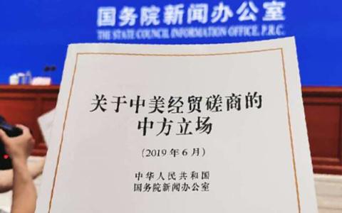 中国发布关于中美经贸磋商的中方立场白皮书.jpg