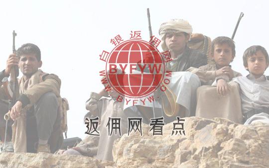 10月1日返佣网看点:也门战事熄火,贵金属原油大跌,美元创逾2年新高